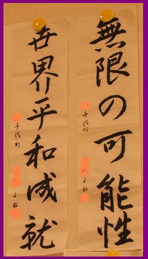 無限の可能性と平和の願い.JPG